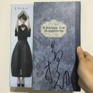 楊丞琳專輯 想幸福的人(含簽名!!!)
