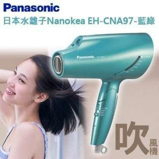 ██【4/2更新,現貨中 ██ 綠色 CNA97 負離子 吹風機 PANASONIC 國際 另賣na97