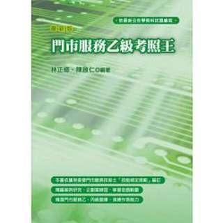 (含運363元)全新 門市服務乙級專用書籍