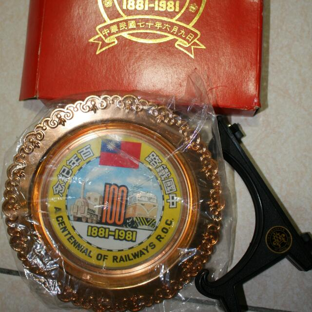 中國鐵路百年紀念