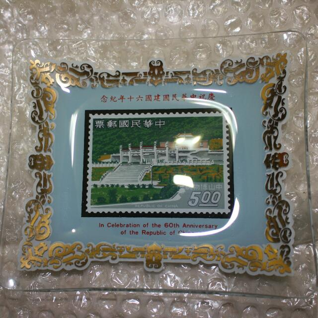 中華民國郵票 建國六十年