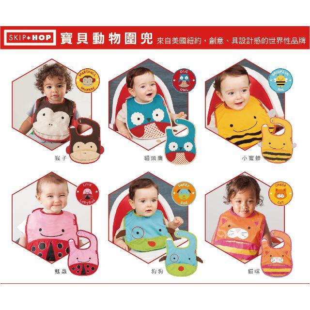 👶 BabyPa。美國SKIP HOP 寶貝嬰兒幼兒兒童動物防水圍兜 特價 $99