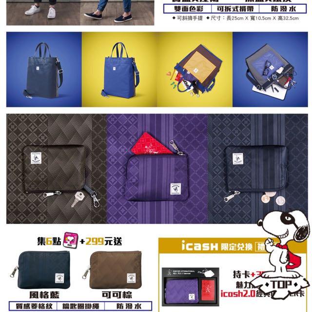 PORTER(魅力紫)輕旅行零錢包