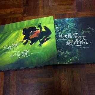 全新 與大自然 攝影書系列