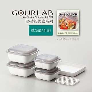 日本原裝專利GOURLAB多功能可微波餐盒調理盒 售大盒小盒各1個