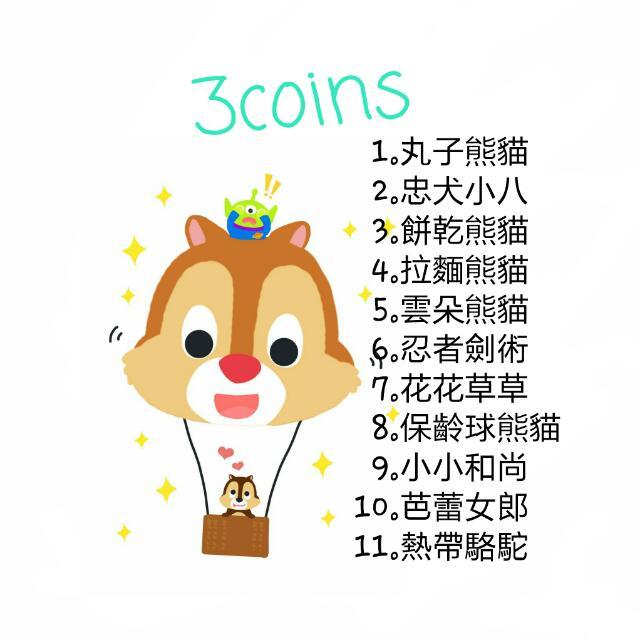 《分裝》日本3coins 地區限定 地域限定 紙膠帶