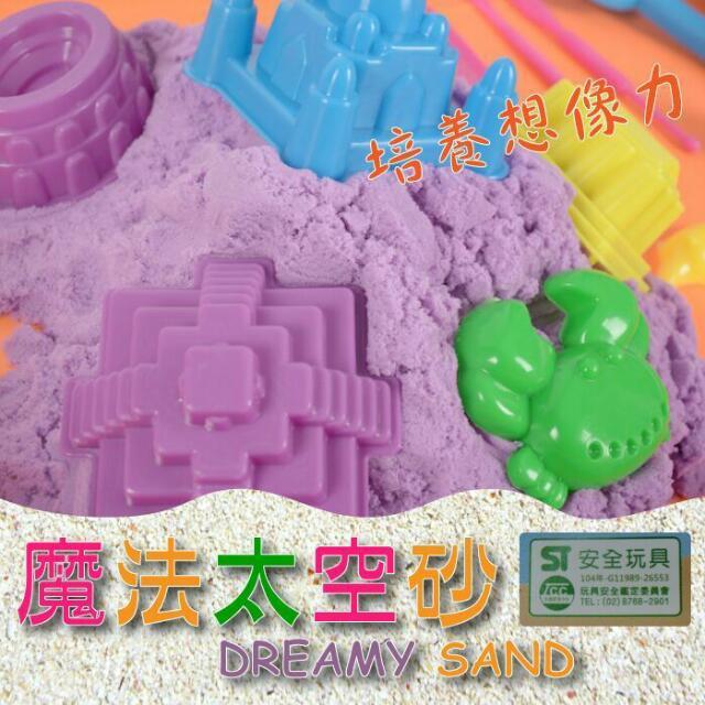 紫色款動力沙/太空沙/魔法沙/黏土沙
