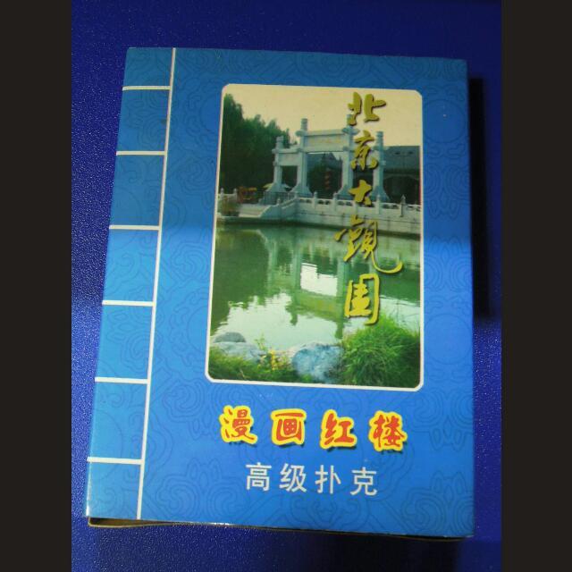 《全新》北京 大觀園 撲克牌