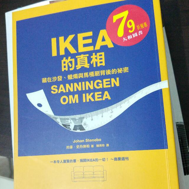 Ikea 的真相
