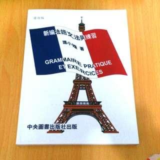 保留中【免運】新編法語文法與練習