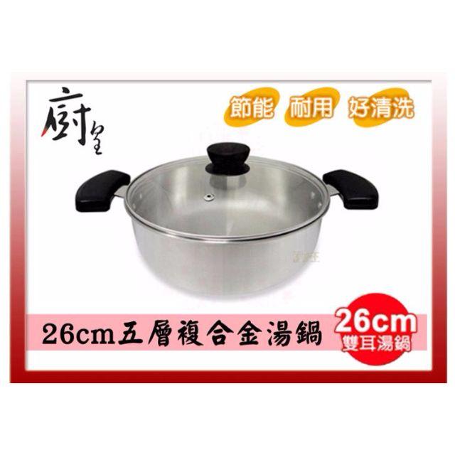 【廚皇】26cm五層節能 耐用 複合金湯鍋(雙耳)  台灣製造