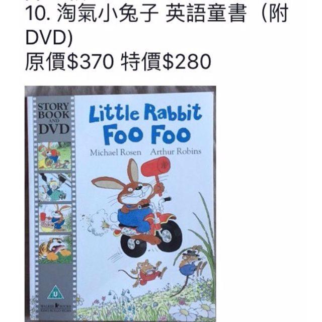 淘氣小兔子 英語童書 (附DVD)