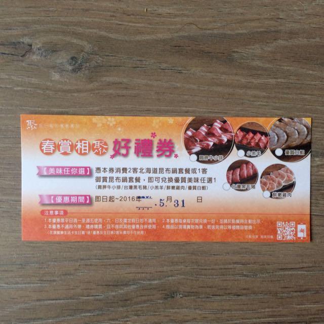 聚 北海道昆布鍋 兌換券 (含平信郵寄運費)