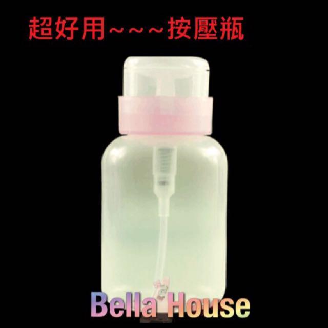 Bella House 液體按壓瓶