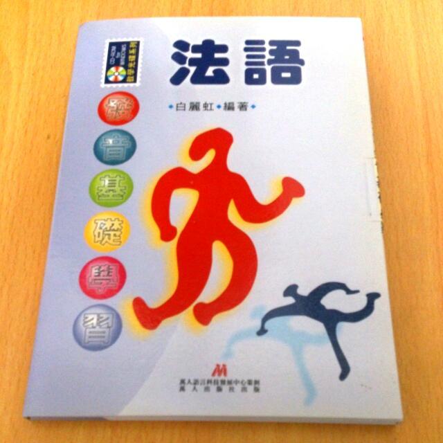 【贈送】法語發音基礎學習書+CD-R