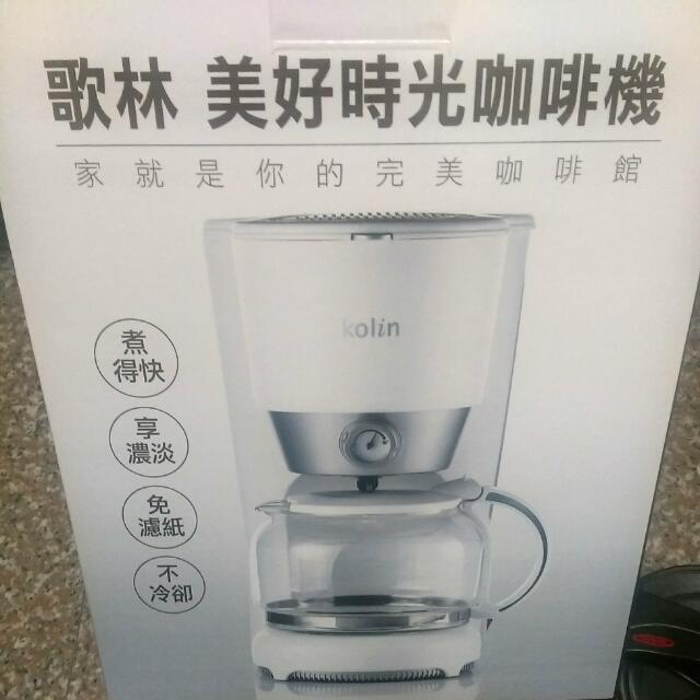 全新✨歌林Kolin🌌美好時光咖啡機