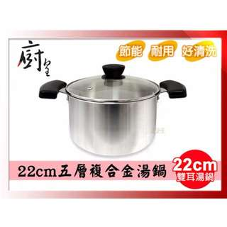 【廚皇】台灣製 22cm五層節能 耐用 複合金湯鍋(雙耳)