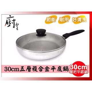 【廚皇-僅限宅配】台製節能 耐用  30cm五層複合金平底鍋(單把) 鍋子 炒菜鍋