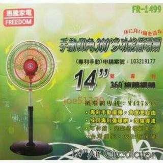 台灣製造 惠騰 14吋360度擺頭 涼風扇