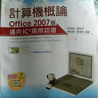 計算機概論 Office 2007版