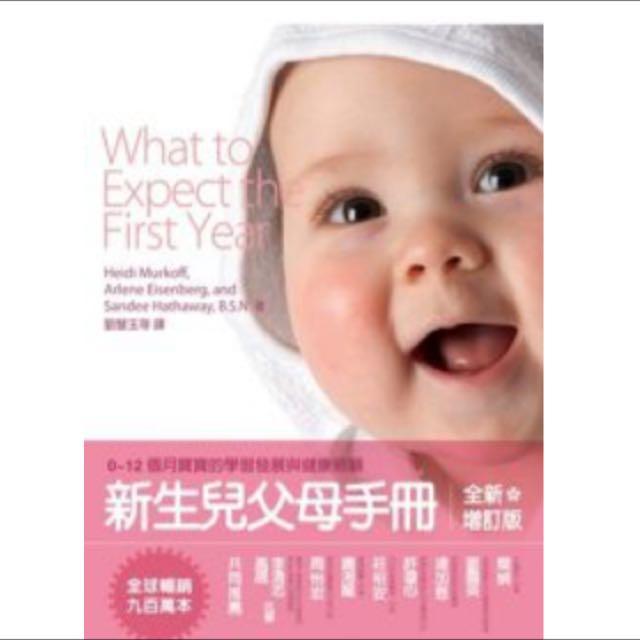 新生兒父母手冊
