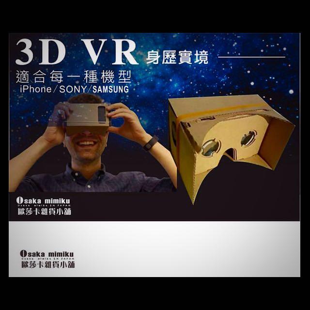現貨 3D VR 虛擬實境