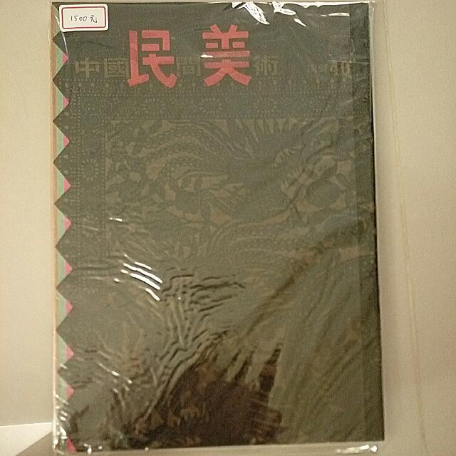 漢聲雜誌社 中國民間美術 文化國寶