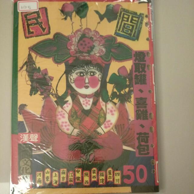 漢聲民間 文化剪貼特輯 燈取罐,喜雞,荷包 現貨*1