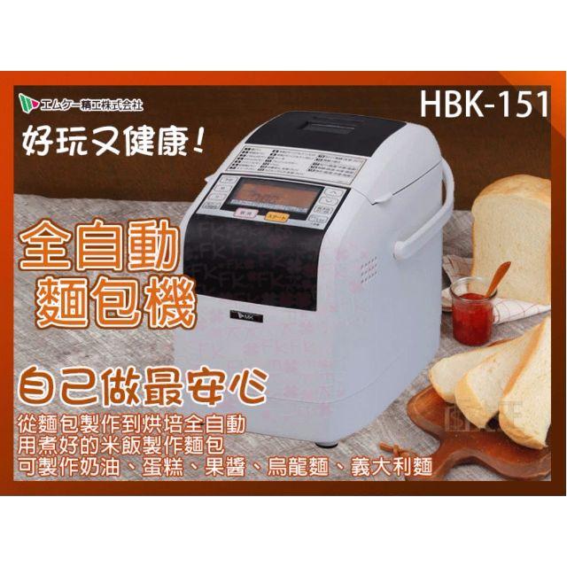 【日本原裝MK超人氣 全自動SEIKO 精工牌 製麵包機】 1.5斤 可做 土司 果醬 甜甜圈