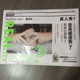 Show Luo 罗志祥/小猪's 11th Album Reality Show? 真人秀?