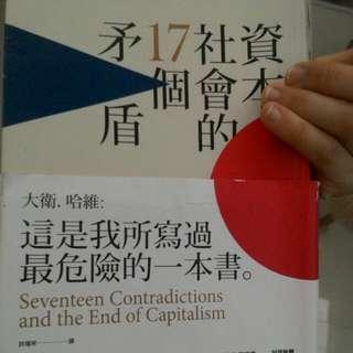 資本社會的17個矛盾全新修訂版