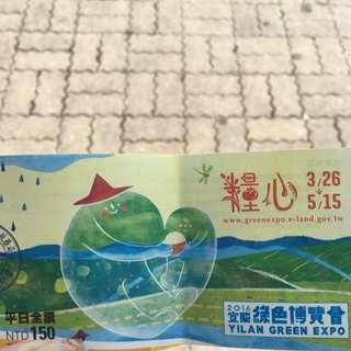 2016年綠色博覽會門票