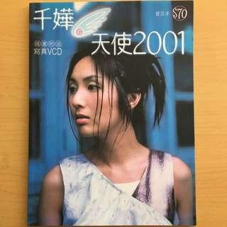 千嬅 天使 2001 寫真