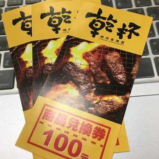 乾杯燒肉商品兌換券300元