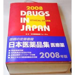 日本醫藥品集 醫療藥 2008 DRUGS IN JAPAN 2008