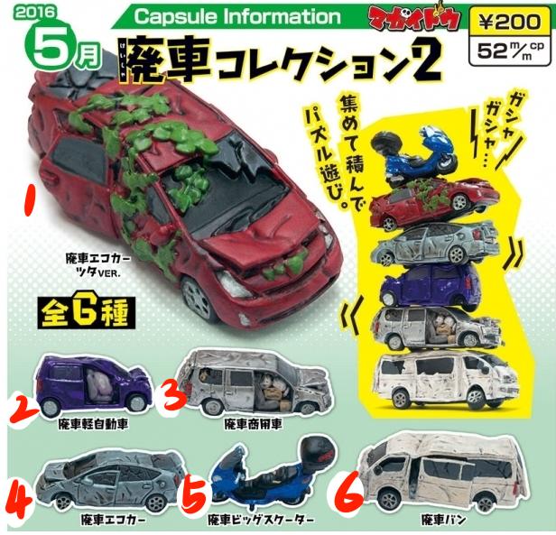 【揪團】5月預訂轉蛋 報廢車造型系列第2彈 全6種