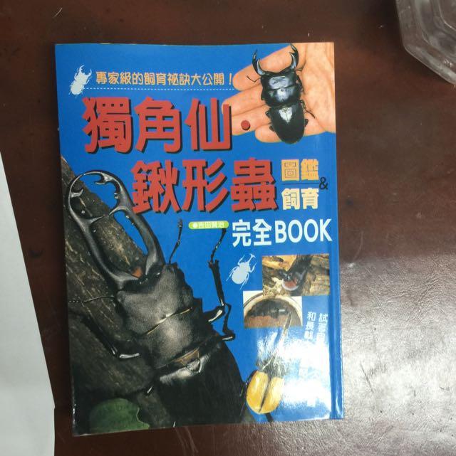 飼養甲蟲昆蟲書