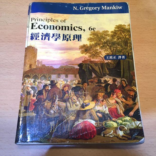 經濟學原理 6e
