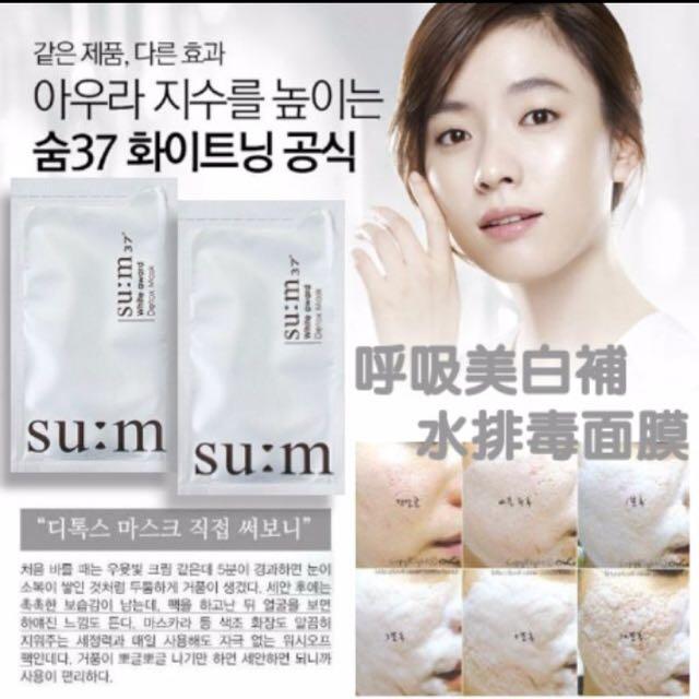 韓國 su:m呼吸泡泡面膜美白 發泡 排毒
