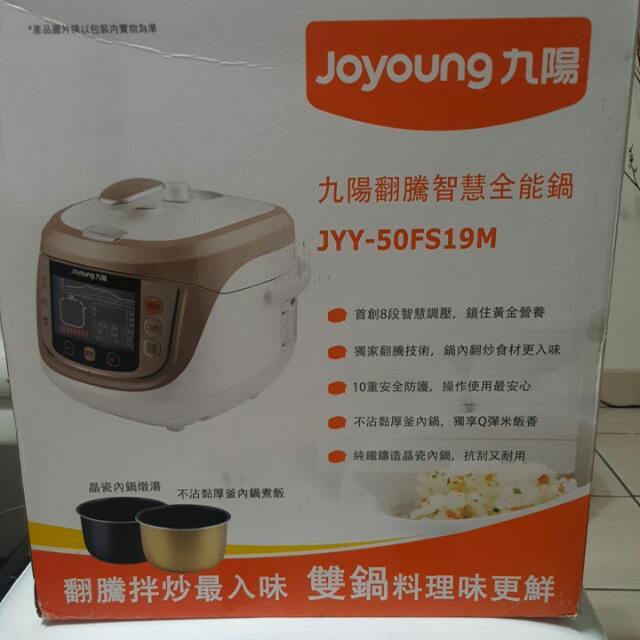 九陽翻騰智慧全能鍋JYY50FS19M