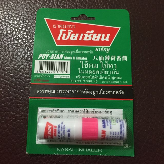 泰國八仙薄荷棒Poy-Sian 酷鼻涼