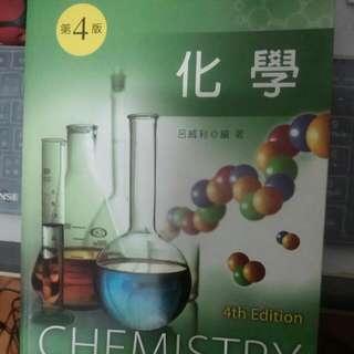 化學 呂威利(第4版)