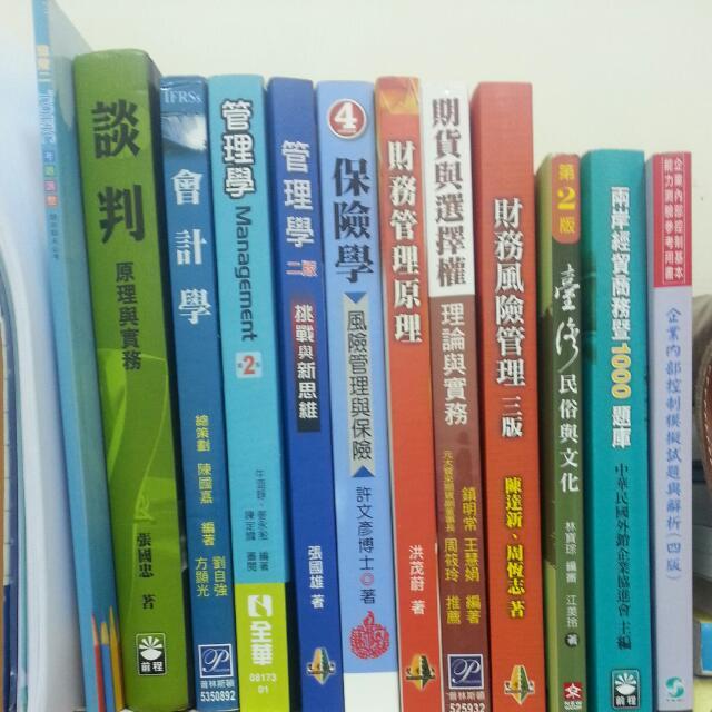 商業課程書籍
