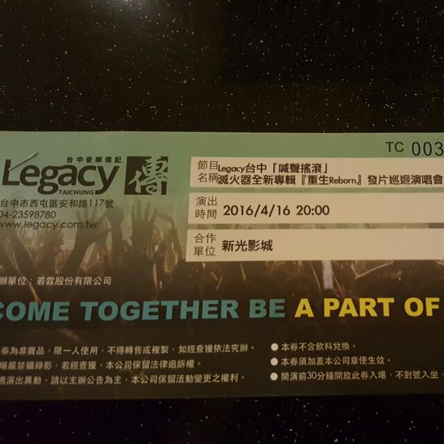 Legacy台中 滅火器巡演