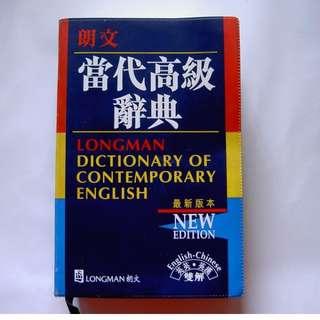 朗文 當代 高級 辭典