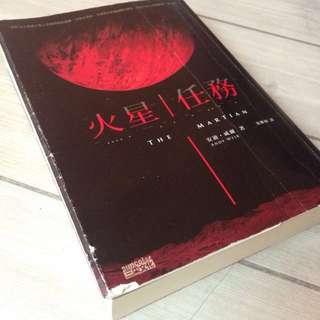 《二手書》火星任務-電影[絕地救援]小說