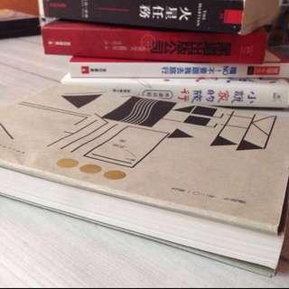 《二手書》九歌一〇三年小說選