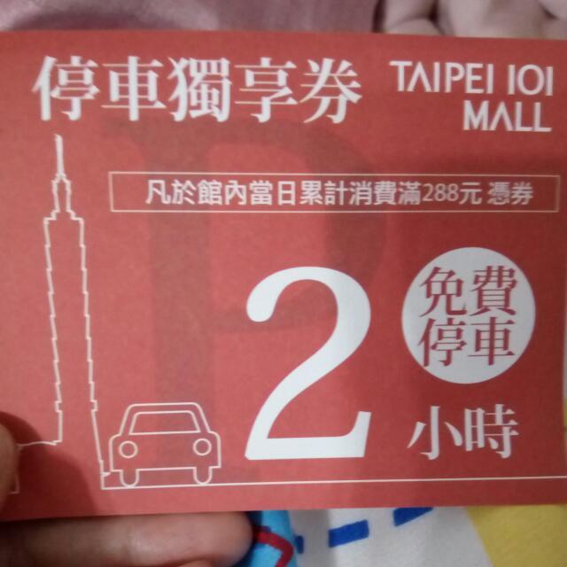(已送出)停止來信囉 謝謝  贈送 贈送 贈送 台北101消費288 送停車兩小時 抵用券