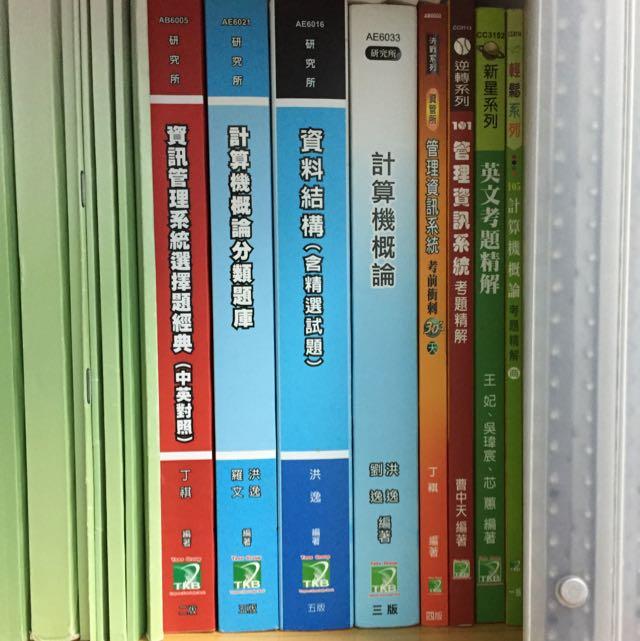 計算機概論 資料結構 資訊管理系統 補習班用書