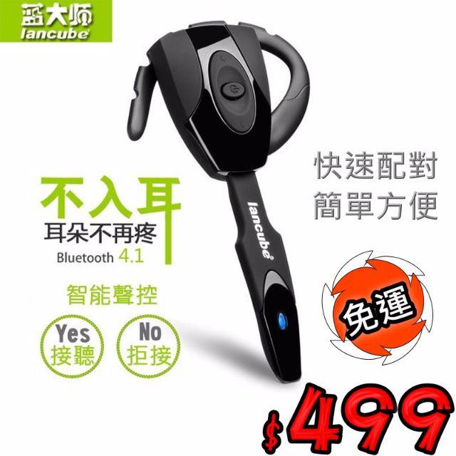 【有機殿】免運 藍大師 iPhone HTC Samsung 藍芽4.1 非入耳式 耳掛 單掛 汽車 開車 麥克風 藍芽 耳機 免運